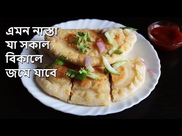 এমন খাস্তা এগ পরোটা একবার খেলে বারবার খাবার লোভ সামলাতে পারবেন না    Egg Paratha Bengali Recipe