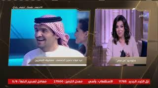 في عيد ميلاد حسين الجسمي معشوق المصريين..