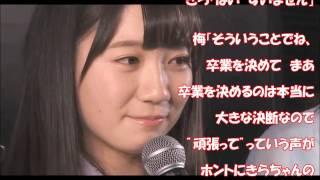 高橋希良卒業発表 日刊AKBfor88とは AKBファンはもちろん、 そうでない...