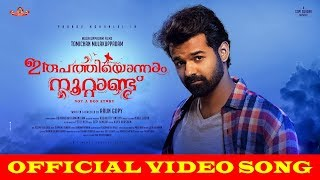 Indindirangal | Irupathiyonnaam Noottaandu | Pranav Mohanlal | Arun Gopy | Mulakuppadam Films