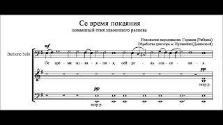 мон  Иулиания Ирина Денисова духовный стих знамен распева Се время покаяния
