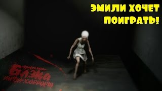 Emily wants to play ● Заход 1 ● Прикусил язык