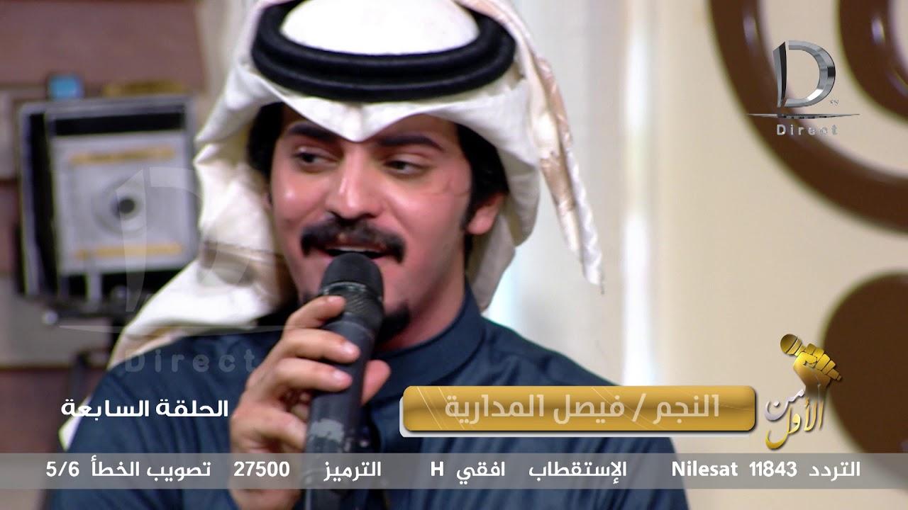 المنشد فيصل المداريه - شيلة الله يا وقت مضى ، مقدمة لمسلسل العاصوف -  بصوت الفنان  راشد الماجد