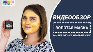 Золотая маска для лица || Piolang 24K Gold Wrapping Mask