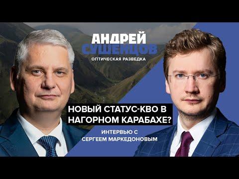 Новый статус-кво в Нагорном Карабахе? Интервью с Сергеем Маркедоновым