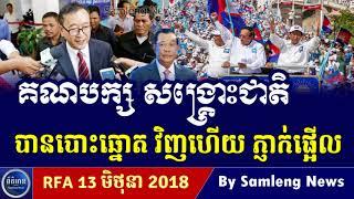 គណបក្ស សង្រ្គោះជាតិ នៅតែមានសង្ឃឹមជានិច្ចសម្រាប់បងប្អូន, Cambodia Hot News, Khmer News