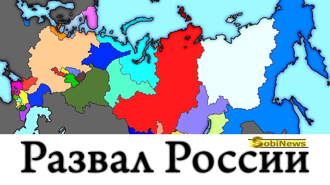 Россия: Почему распад неизбежен? Сенсационный доклад РАН. SobiNews