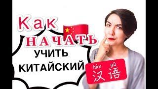 КАК УЧИТЬ КИТАЙСКИЙ САМОСТОЯТЕЛЬНО | Китайский с нуля