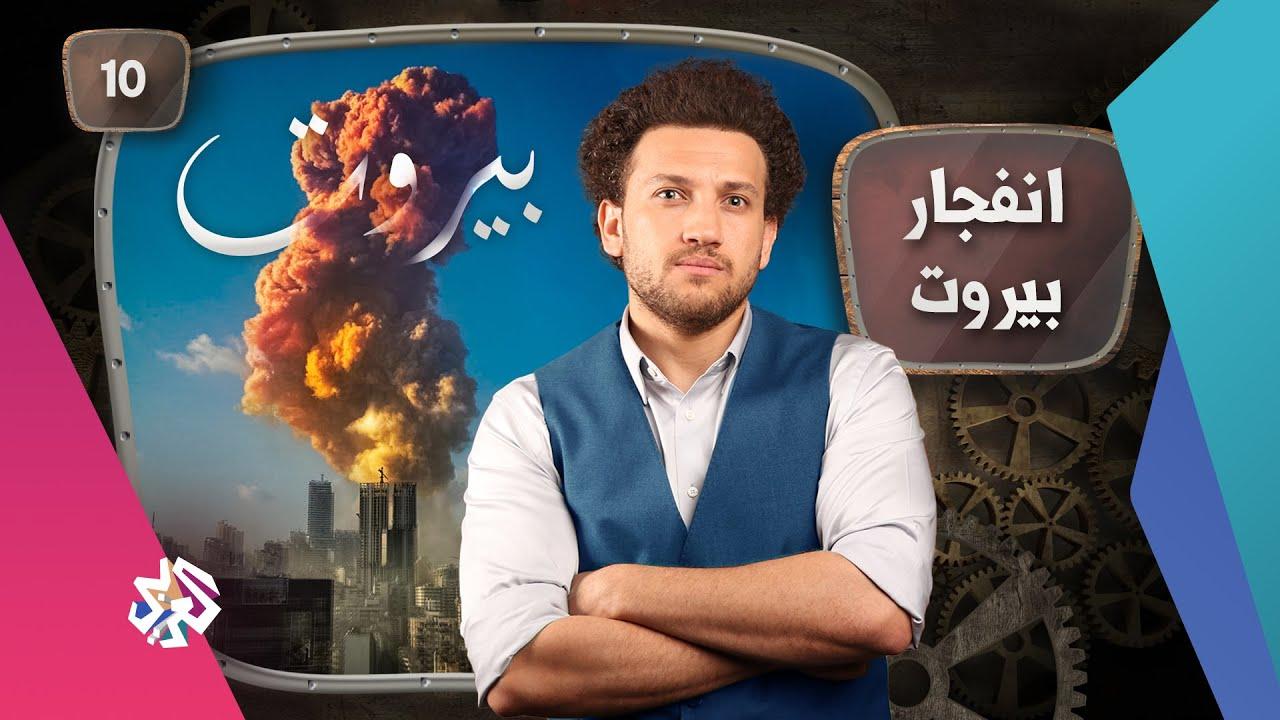 جو شو | الموسم الخامس | الحلقة العاشرة | انفجار بيروت
