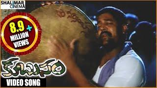 Kubusam Movie || Palle Kanneru Pedutundo Video Song || Sri Hari, Swapna