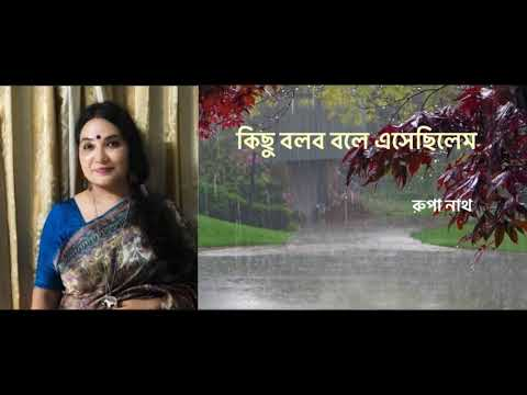 kichu-bolbo-bole-esechhilem-|-rabindra-sangeet-|-rupa-nath-roy-bhowmick