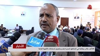 24 ألف طالب وطالبة في المناطق المحررة بتعز يستعدون لامتحانات الثانوية العامة