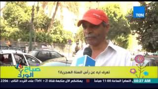 """صباح الورد - تقرير من الشارع المصري : تعرف إيه عن رأس السنة الهجرية """"أولها شهر أكتوبر"""""""