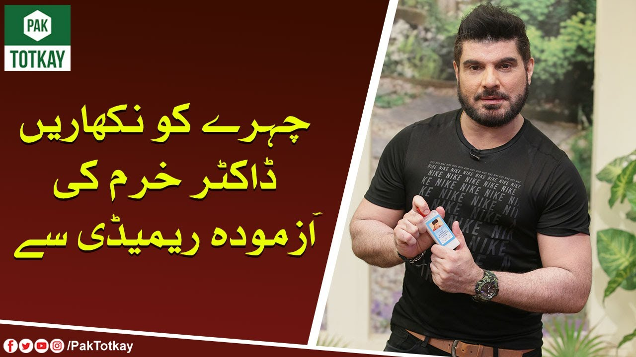 Glimmer Up Your Skin Using Dr. Khurram's Special Remedie