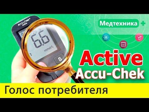 Отзывы об глюкометре Accu Chek ACTIVE. Негативные и положительные отзывы