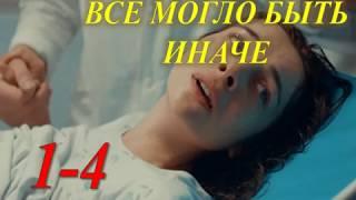 ВСЕ МОГЛО БЫТЬ ИНАЧЕ 1, 2, 3, 4 СЕРИЯ (Сериал 2019) ОПИСАНИЕ, АНОНС