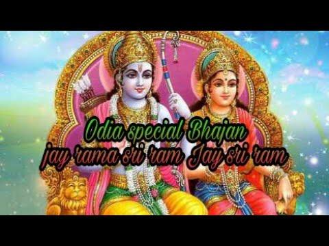 Odia new Bhajan jay ram sri ram jay jay ram
