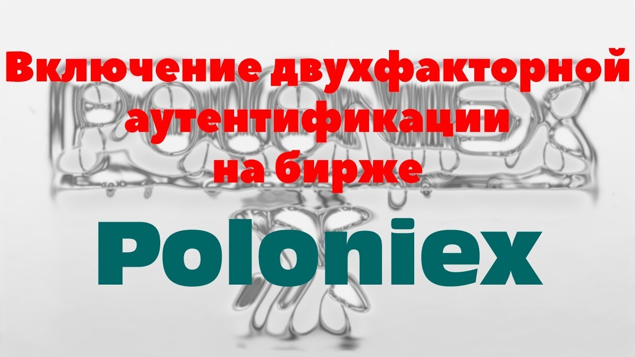 poloniex как зарегистрироваться по водительскому удостоверению