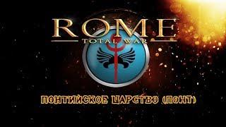 Rome TW Понт(Pontus) - Проиграл битву, но выиграю войну! №11
