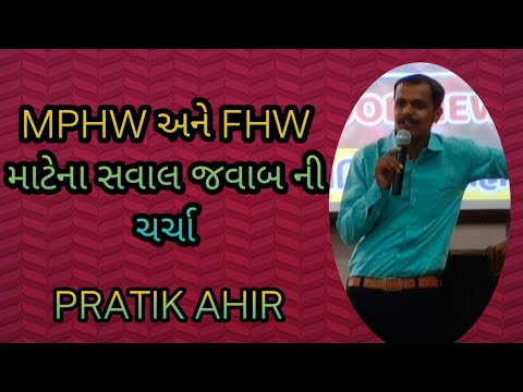 Mphw Fhw Live Session