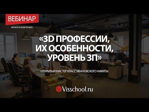 3D профессии - обзор зарплат, обязанностей и особенностей специальностей