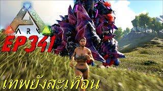 bgz ark survival evolved ep 341 เทพย งสะเท อน power of fallen kingkong