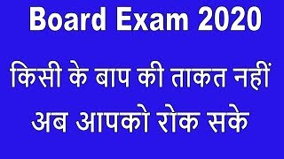 Download How To Score 95 in Board Exam in 2 Months - 10th & 12th [Hindi - हिन्दी] ✔ Mp3 and Videos