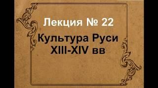 Культура Руси XIII XIV вв