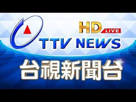 台視新聞台 24 小時線上直播|TAIWAN TTV NEWS  |台湾のTTV ニュース 生放送|대만 뉴스 라이브