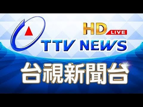 Download 台視新聞台HD 24 小時線上直播|TAIWAN TTV NEWS HD (Live)|台湾のTTV ニュースHD (生放送)|대만 뉴스 라이브