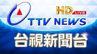 台視新聞台HD 24 小時線上直播|TAIWAN TTV NEWS HD (Live)|台湾のTTV ニュースHD (生放送)|대만 뉴스 라이브