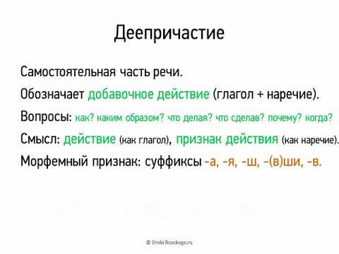 Деепричастие (7 класс, видеоурок-презентация)