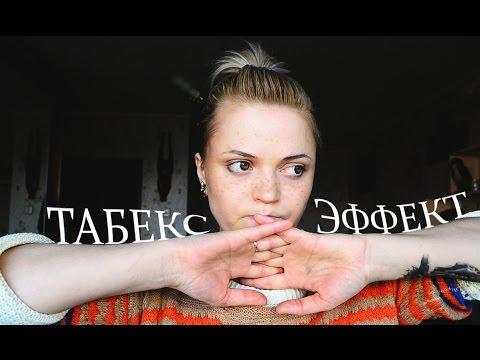 9 месяцев ТАБЕКС / от 40 сигарет в день к НУЛЮ / owl felix