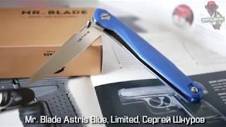 Нож складной Mr. Blade Astris Blue, Limited, Сергей Шнуров (группа Ленинград)