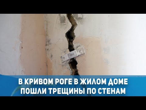 Первый Криворожский: В Кривом Роге на стенах жилого дома образовались трещины | 1kr.ua
