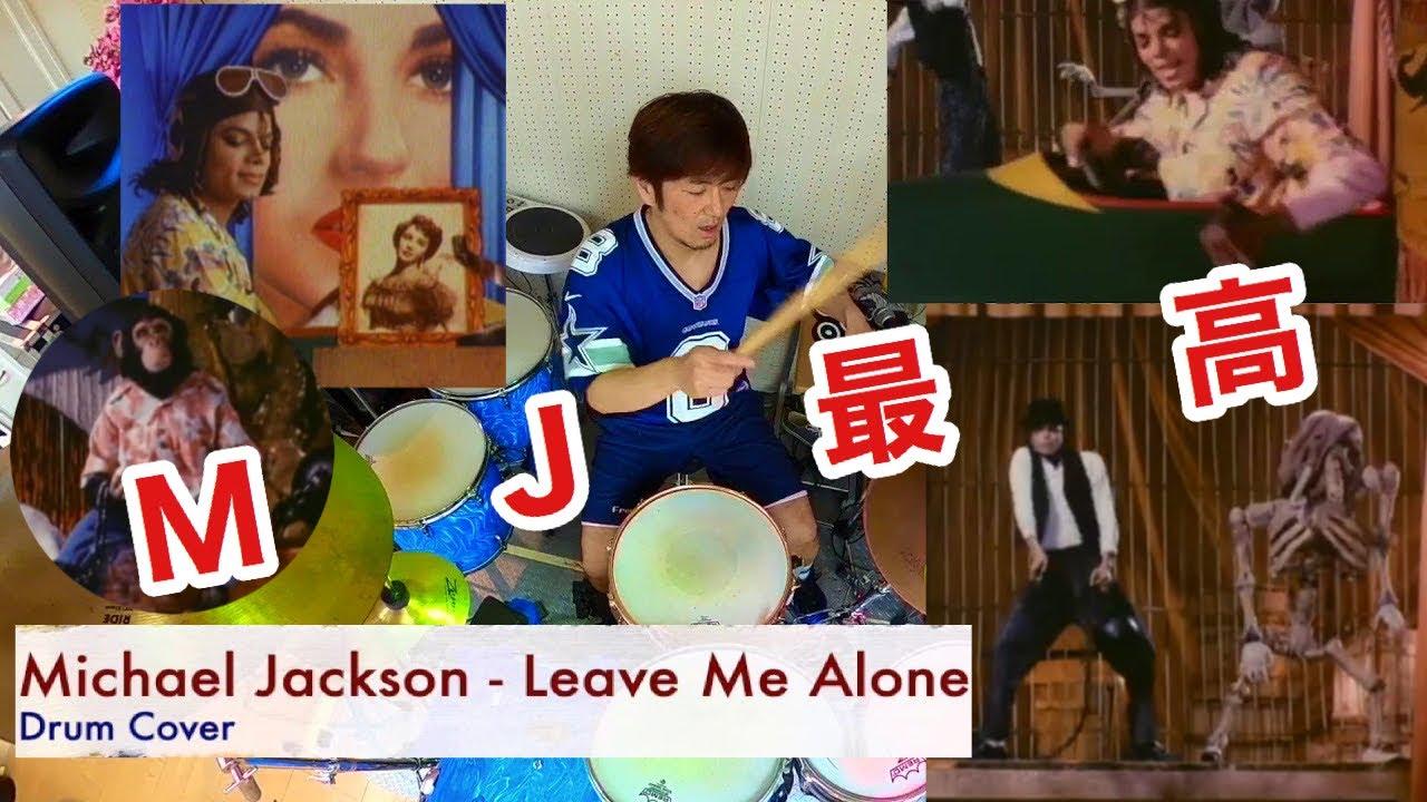 【Michael Jackson - Leave Me Alone】子供の頃に見続けた神MVを思い出しながらドラム叩いたら思ったよりも複雑なビートで楽しすぎた【叩いてみた】