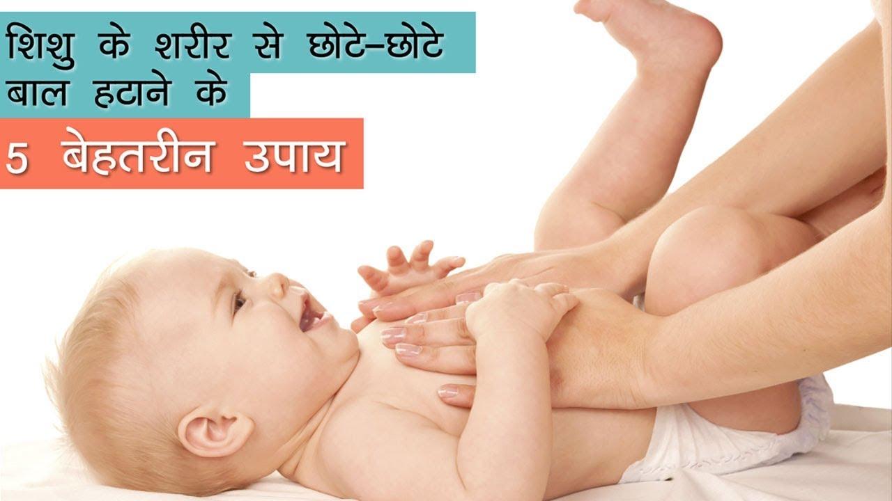 शिशु के शरीर से छोटे-छोटे बाल हटाने के 5 बेहतरीन उपाय