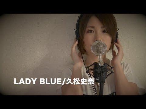 寺田有希 カバーソング集始めました 毎月10.20.30日に更新中! 『LADY BLUE』 久松史奈 【最新情報】 公式Twitter @terada_yuki Instagram @terada_yuki...