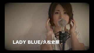 寺田有希 カバーソング集始めました 毎月10.20.30日に更新中! 『LADY B...