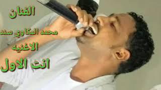 الفنان الصاعد محمد مكاوي سند  يهدد عرش احمد الصادق باغنيه انت الاول