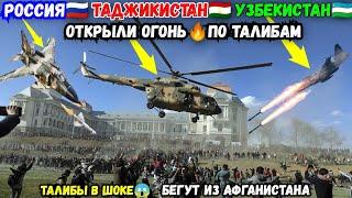 Прямо сейчас! Угроза Талибам со стороны Россия Таджикистан Узбекистан! Последние Новости Афганистан