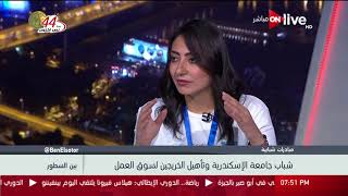بين السطور ـ وئام علي السيد: هدفنا أن يكون لدى جامعات جمهورية مصر العربية أفكار