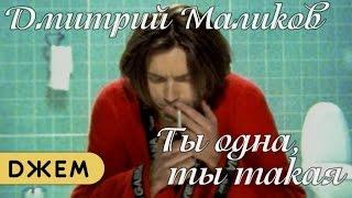 Дмитрий Маликов - Ты одна, ты такая