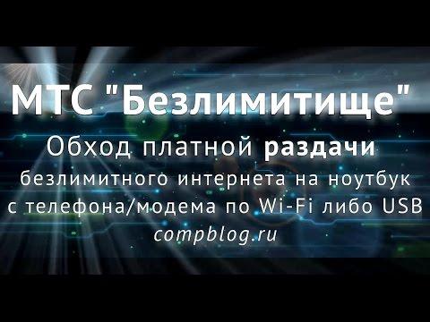 Как в 2019 году ОБОЙТИ ОГРАНИЧЕНИЕ МТС ТАРИФИЩЕ/БЕЗЛИМИТИЩЕ на РАЗДАЧУ  интернета по Wi-Fi. TTL.
