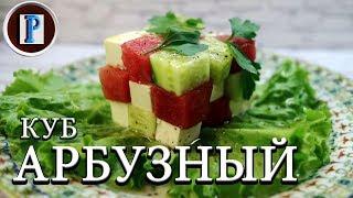 """Салат """"арбузный куб"""". Невероятное сочетание, вкус вас удивит"""