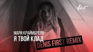 Мари Краймбрери - Я твой клад (Denis First Remix)