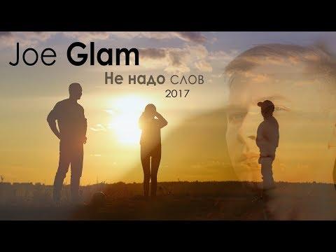 Joe Glam - Не надо слов( Премьера 2017)
