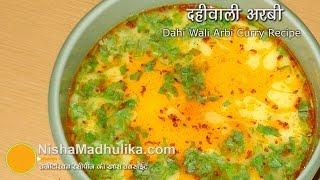 Dahi Wali Arbi Curry Recipe - Arbi Sabzi in spicy yogurt gravy