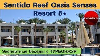 Sentido Reef Oasis Senses 5 ЕГИПЕТ Шарм эль Шейх обзор отеля Экспертные беседы с ТурБонжур