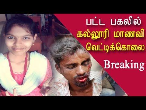 Meenakshi College student ashwini stabbed to death news tamil, tamil live news, tamil news redpix